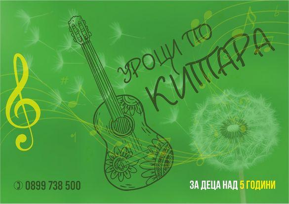 Уроци по китара Бургас