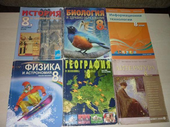 Учебници за 8.9 и 10 клас