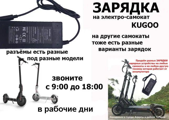 ЗАРЯДКИ зарядные устройства на электро-самокаты Kugoo S3 M-1-2-3-4 и д