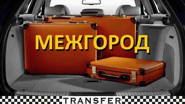 Такси ! Алматы-Бишкек ! Бишкек-Алматы! Алматы -Иссык-куль!