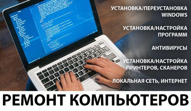 Программист, ремонт и настройка компьютеров. Смарт тв