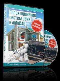 Видеокурс- Проектирование систем ОВиК в AutoCade