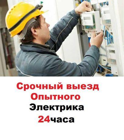 Срочный выезд Электрика