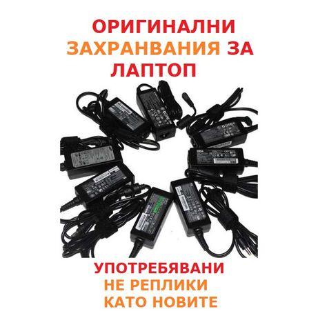 Зарядни за лаптоп оригинални, НЕ реплики като новите