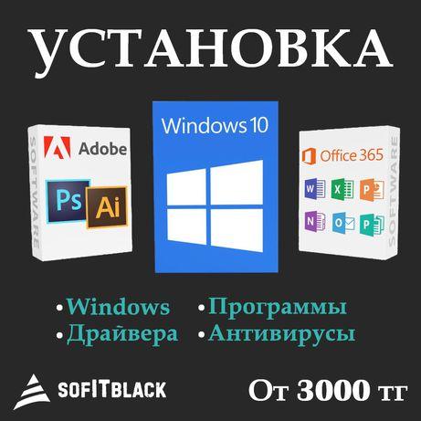 Установка Windows (виндовс), Office (офис), программы, драйвера Алматы
