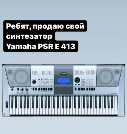 Синтезатор Yamaha PSR E 413