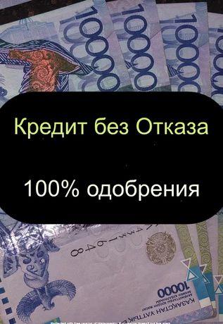 Бeз пpоцeнтов дeньги в каждом гоpоде Kaзаxcтанa