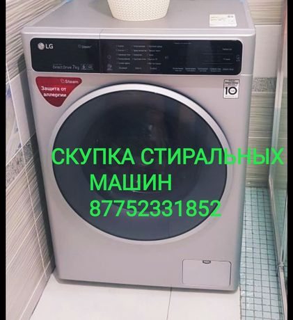 сkynka стиральных машин