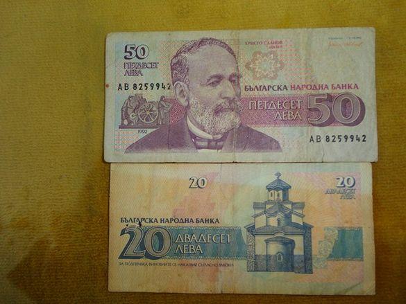 бакноти български се продават