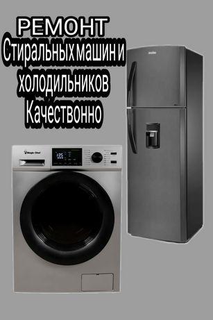 Ремонт стиральных машин и холодильник