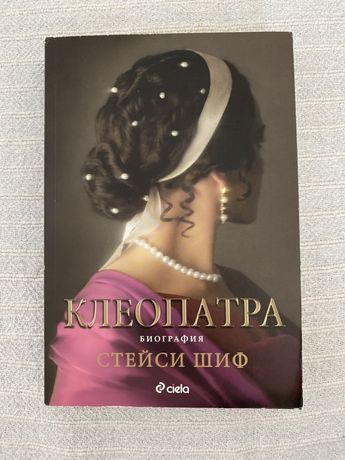 Биография на Клеопатра- Стейси Шиф