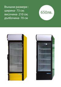"""Хладилна Витрина - тип """"Кока-Кола"""""""