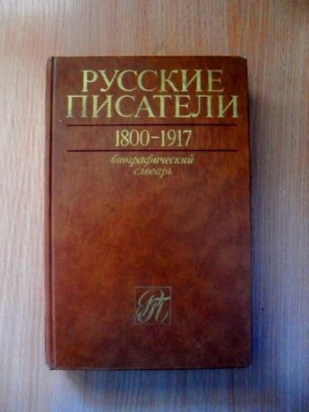 """Биографический словарь """"Русские писатели"""""""