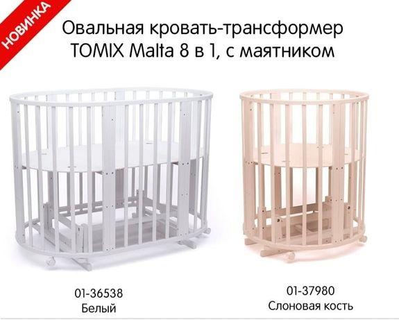 Экологичная овальная кроватка-трансформер Tomix MALTA 8 в 1