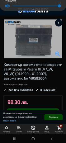 Продавам