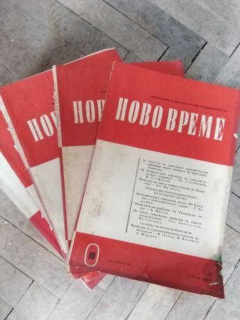 Книжки Ново Време Лот 20Броя! 1966г.