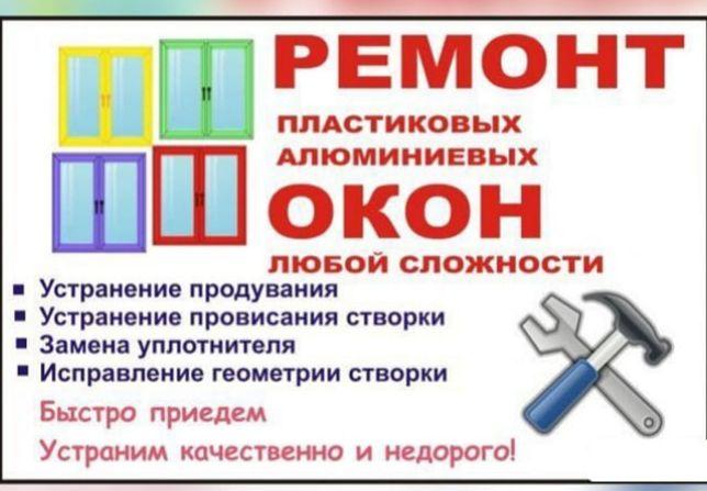 Ремонт металлопластиковых, алюминиевых и деревянных  окон и дверей.