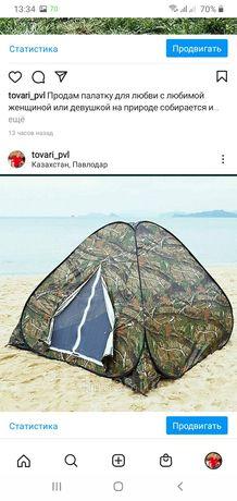 Продам новую палатку для Жаркой любви с любимым мужчиной на природе
