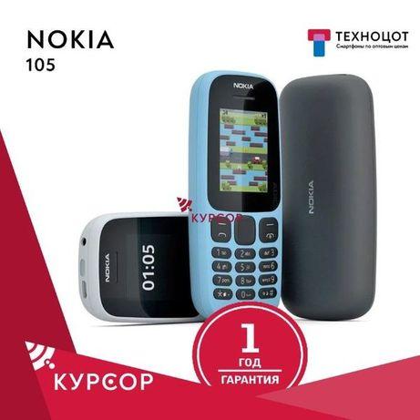 КУРСОР Nokia 105 Dual Sim, телефон двух-симочный, официальная гарантия
