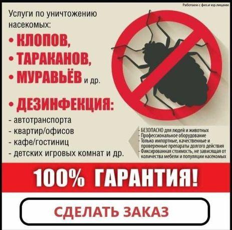 100% гарантия! Уничтожение насекомых и грызунов!