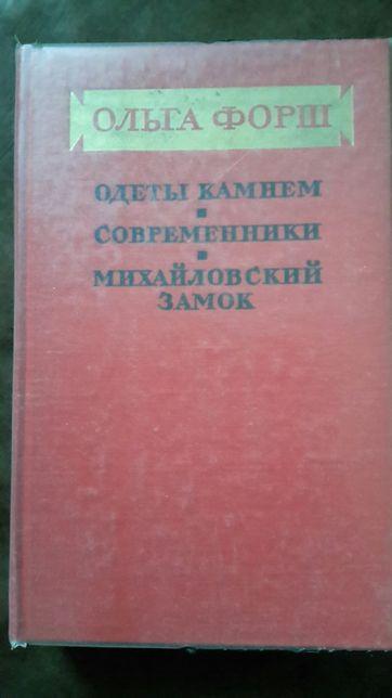 Историческая книга Ольга Форш Михайловский замок