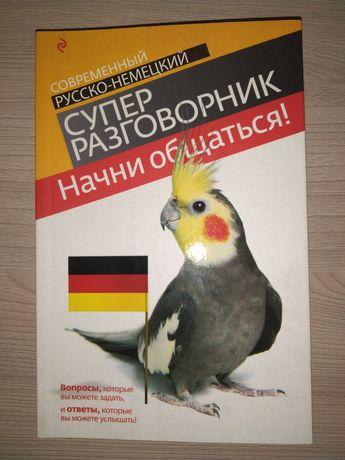 Русско-немецкий супер разговорник