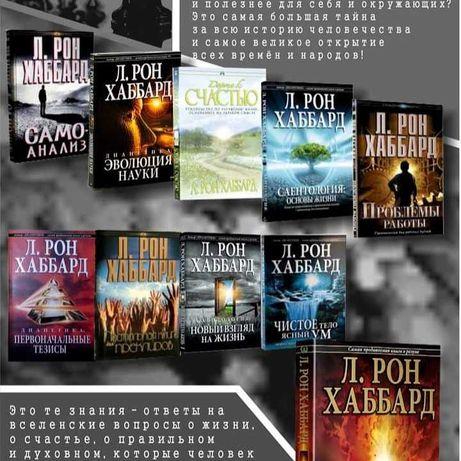 Набор книг по самосовершенствованию