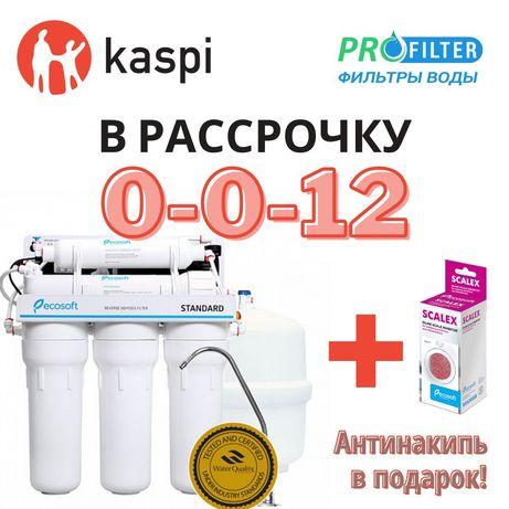Фильтры воды оптовый магазин в Шымкенте