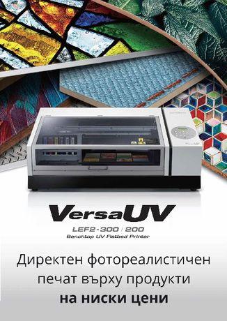 UV - Печат и реклама