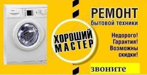 Ремонт стиральных машин Шымкент