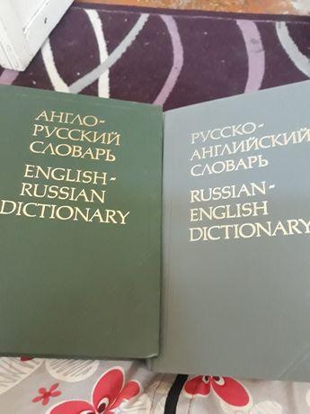Словари русско английский,англо русский
