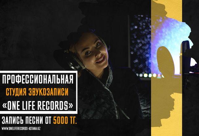 One Life Records - Студия Звукозаписи Запись от 5000 / Ан Дыбыс Жазу