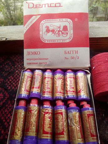 Продам цветные нитки Индия.разных цветов.маленькие бобины.