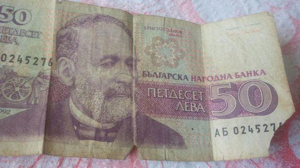Стара банкнота и монета за колекционери