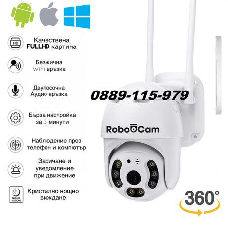 РОБОКАМ 8 ЛЕД безжична WiFi въртяща FULLHD Камера за външен монтаж
