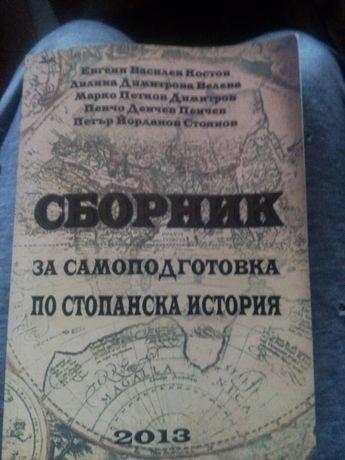 Сборник за самоподготовка по стопанска история