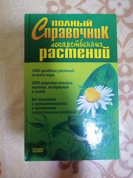 Справочник растений