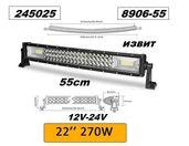 Супер Мощен LED BAR 55cm 270W ИЗВИТ 12v/24v