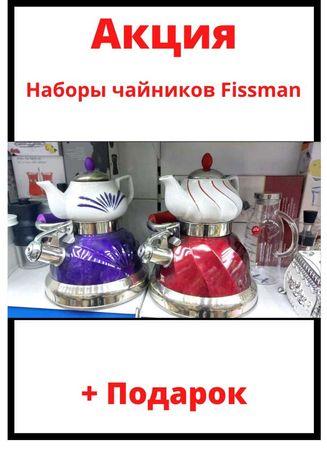 Акция! Чайник Fissman/Фисман,набор чайников. Розница/опт+Подарок