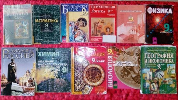 Учебници за 9,10 и 12 клас