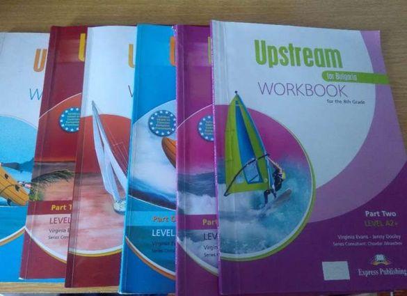 Учебници по английски език за 8 клас.