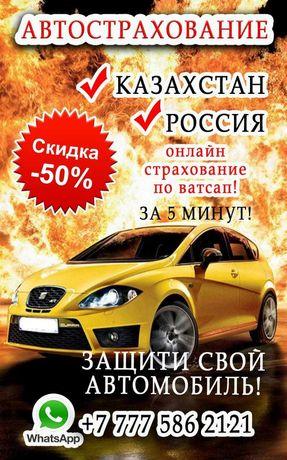 СТРАХОВКА со скидкой АвтоСтрахование круглосуточно в г.Талдыкорган
