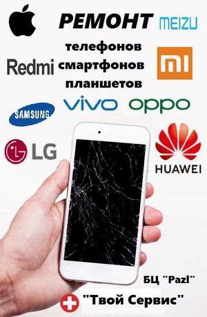 Ремонт сотовых телефонов Samsung самсунг Xiaomi Redmi Huawei Honor