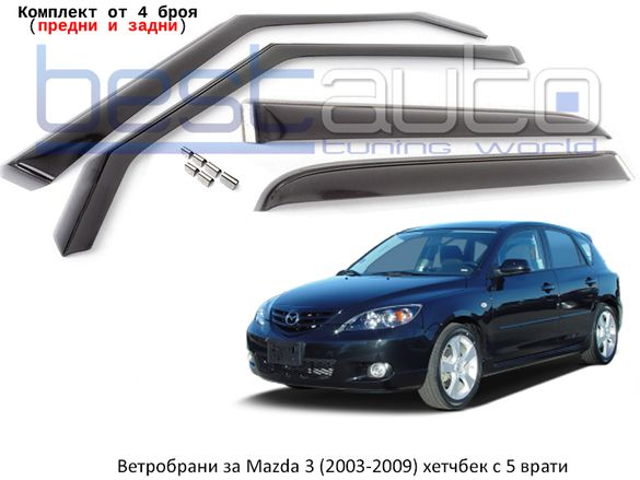 Ветробрани за Мазда 3 / Mazda 3 (2003-2009) хетчбек с 5 врати