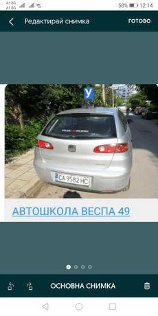 Автошкола ВЕСПА 49 - Шофьорски курсове.