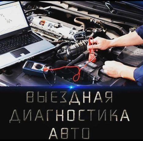 Автодиагностика на выезд, 24/7 г. Алматы
