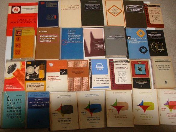 Книги за радиотехника и електротехника 3