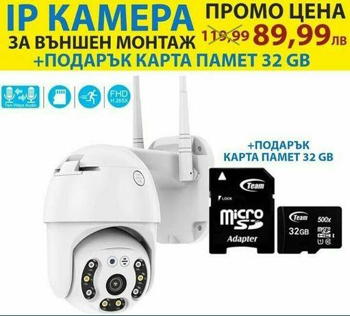IP PTZ WIFI Камера 2МР +Подарък 32GB