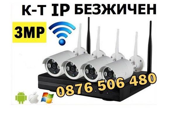 БЕЗЖИЧЕН WiFi пакет 4 камери wi fi, IP Kit Комплект за видеонаблюдение