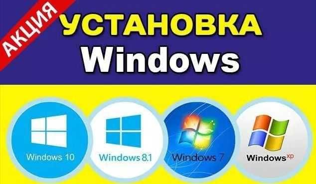 Windows 3000тг ремонт компьютер